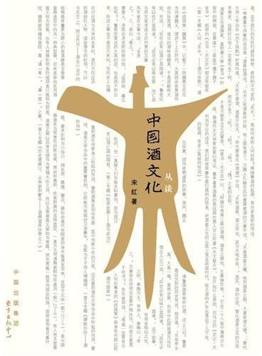 中国酒文化丛读