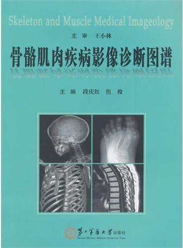 骨骼肌肉疾病影像诊断图谱