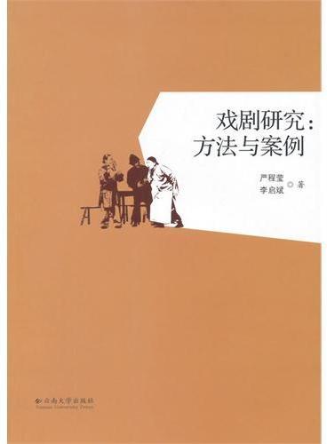 戏剧研究:方法与案例