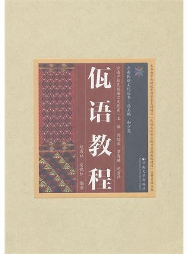 云南民族文化丛书·云南少数民族语言文化卷·佤语教程