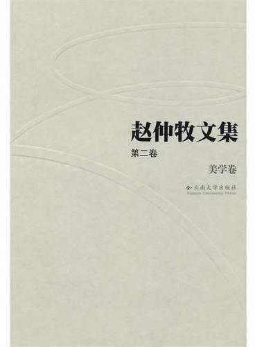 赵仲牧文集(第二卷)——美学卷