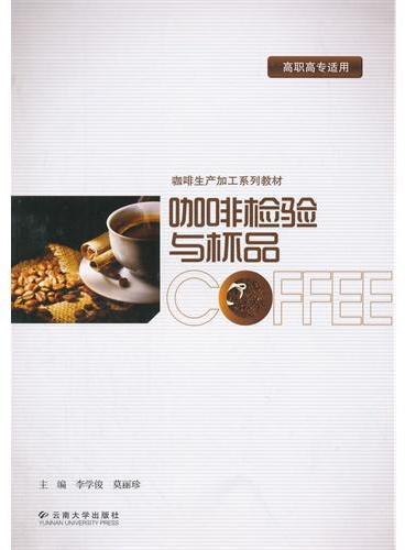 咖啡检验与杯品