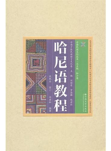 云南民族文化丛书·云南少数民族语言文化卷·哈尼语教程