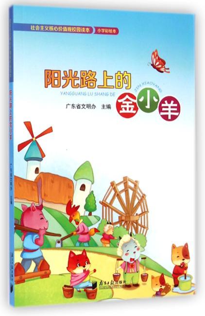 社会主义核心价值观校园读本:阳光路上的金小羊(省版)