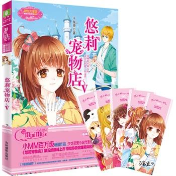 小小姐萌灵小说系列9--悠莉宠物店5(升级版)
