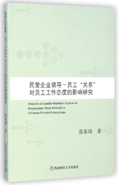 """民营企业领导——员工""""关系""""对员工工作态度的影响研究"""