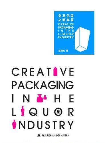 创意包装之酒类篇