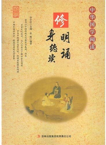 中华国学阅读——修身明德诵读(单色)