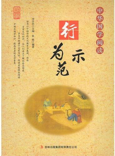 中华国学阅读——行为示范(单色)
