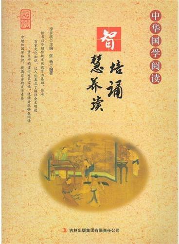 中华国学阅读——智慧培养诵读(单色)