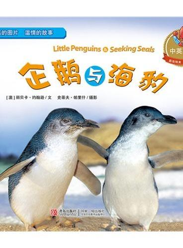 企鹅和海豹