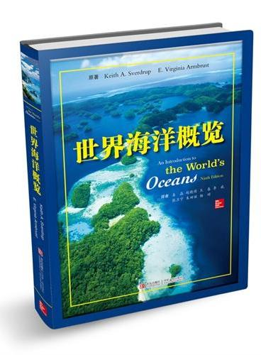世界海洋概览