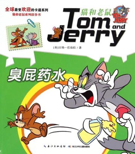 猫和老鼠系列故事书 臭屁药水