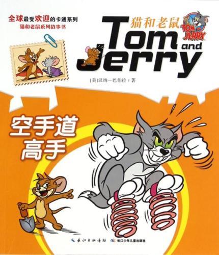 猫和老鼠系列故事书 空手道高手