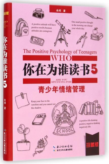 你在为谁读书5 青少年情绪管理(珍藏版)