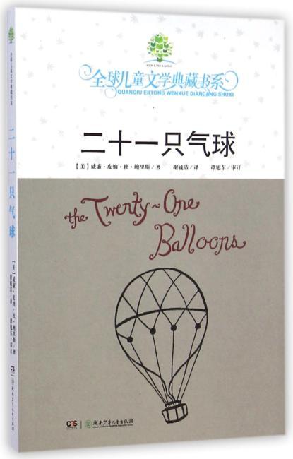 全球儿童文学典藏书系·二十一只气球