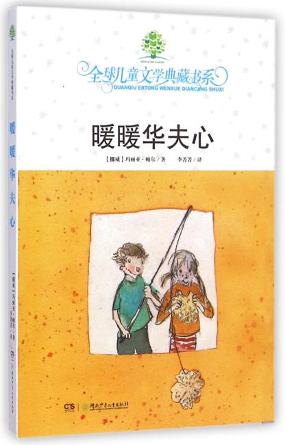 全球儿童文学典藏书系·暖暖华夫心