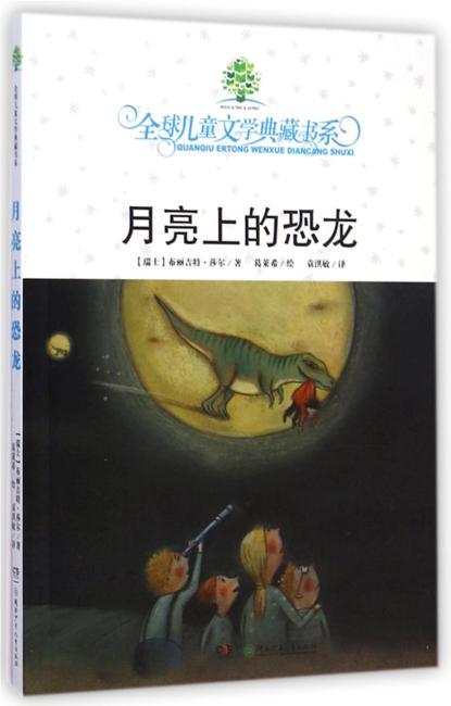 全球儿童文学典藏书系·月亮上的恐龙