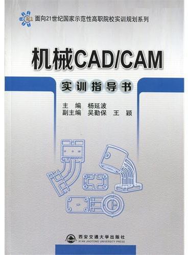 机械CAD/CAM实训指导书(面向21世纪国家示范性高职院校实训规划教材)
