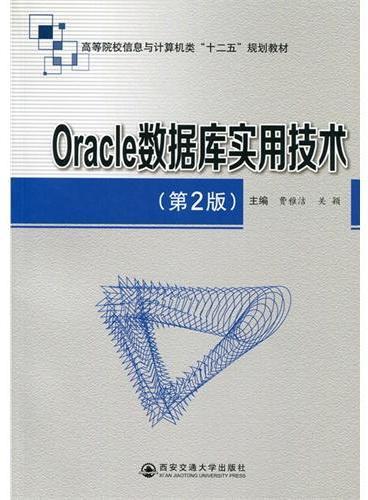 """Oracle数据库实用技术(第2版)(高等院校信息与计算机类""""十二五""""规划教材)"""