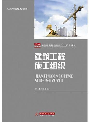 """高职高专土建类工学结合""""十二五""""规划教材:建筑工程施工组织"""