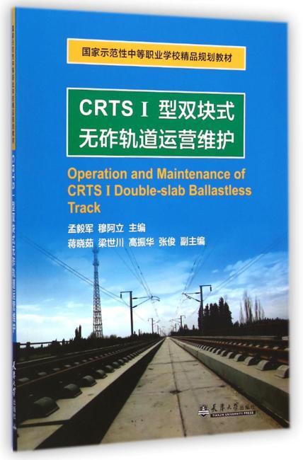 CRTSⅠ型双块式无砟轨道运营维护
