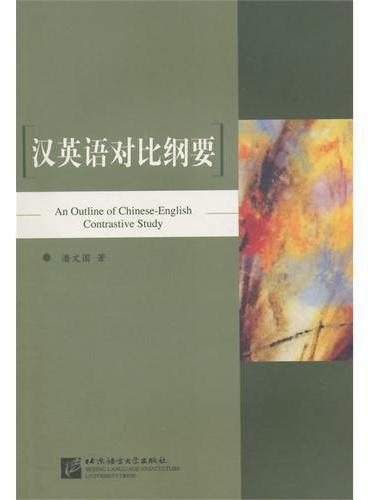 汉英语对比纲要