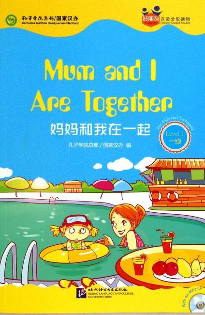 我和妈妈在一起(含1MP3)好朋友—汉语分级读物(成人版1级)