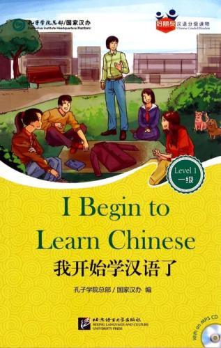 我开始学汉语了(含1MP3)|好朋友—汉语分级读物(成人版1级)
