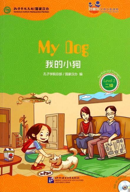 我的小狗(含1MP3)|好朋友—汉语分级读物(成人版2级)