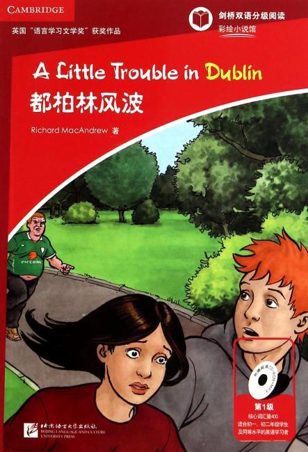 都柏林风波 第1级(含1CD-ROM)  剑桥双语分级阅读 彩绘小说馆
