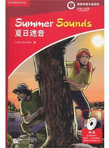 夏日迷音 第1级(含1CD-ROM) 剑桥双语分级阅读 彩绘小说馆