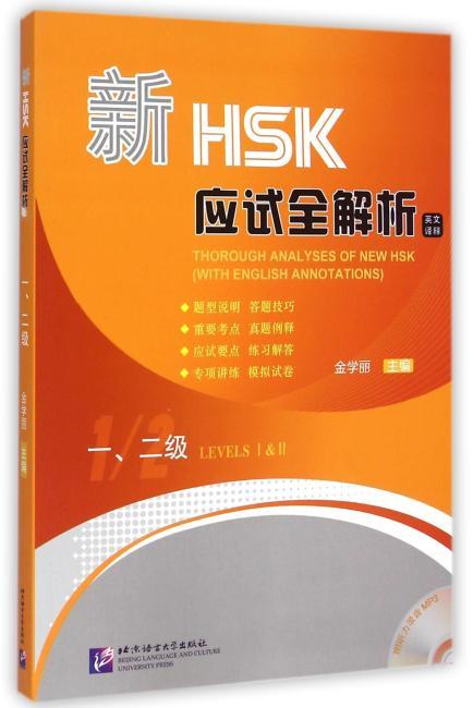 新HSK应试全解析 一、二级(含1MP3)