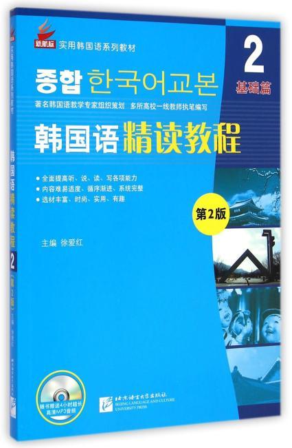 韩国语精读教程(第2版)2(含1MP3)|新航标实用韩国语系列教材