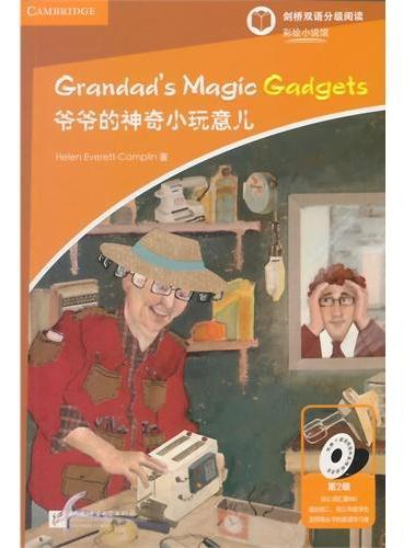 爷爷的神奇小玩意儿 第2级  剑桥双语分级阅读 彩绘小说馆