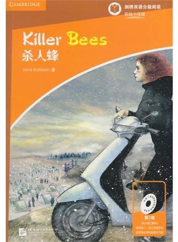杀人蜂 第2级  剑桥双语分级阅读 彩绘小说馆