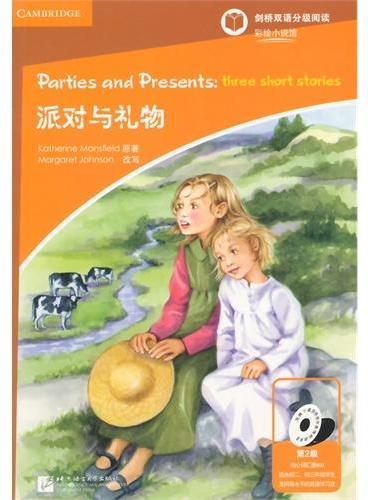 派对与礼物 第2级  剑桥双语分级阅读 彩绘小说馆
