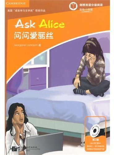 问问爱丽丝 第2级 剑桥双语分级阅读 彩绘小说馆