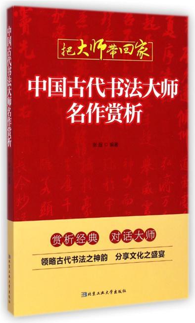 中国古代书法大师名作赏析