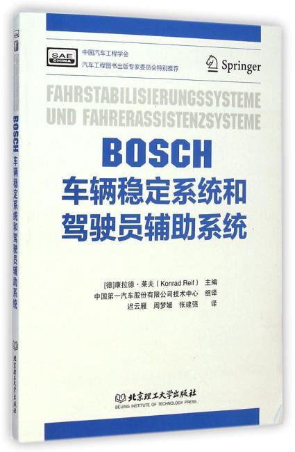 BOSCH车辆稳定系统和驾驶员辅助系统
