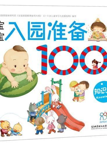 宝宝入园准备100图——知识篇(简洁儿歌,帮孩子理解内容;专家建议,帮家长辅导孩子。让宝宝能够更快、更好地适应幼儿园生活。)