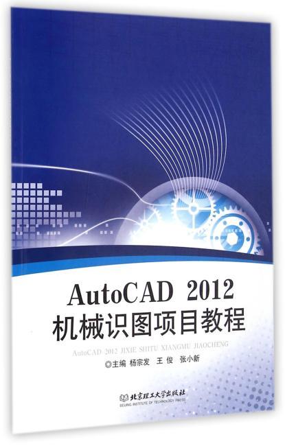AutoCAD 2012 机械识图项目教程