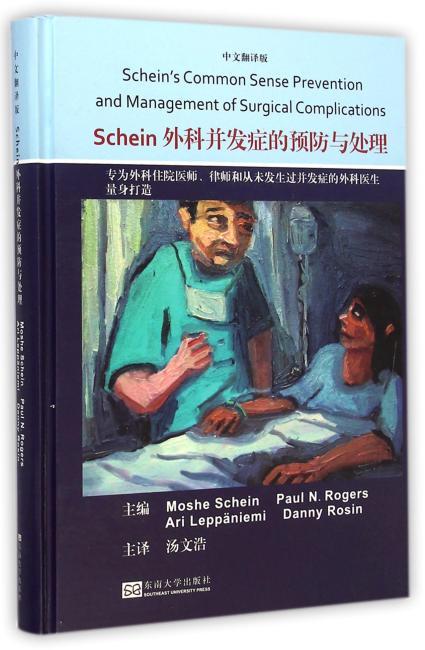 Schein外科并发症的预防与处理(专为外科住院医师、律师和从未发生过并发症的外科医生量身打造)