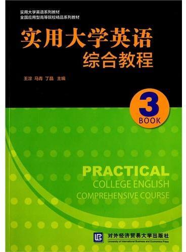 实用大学英语综合教程3