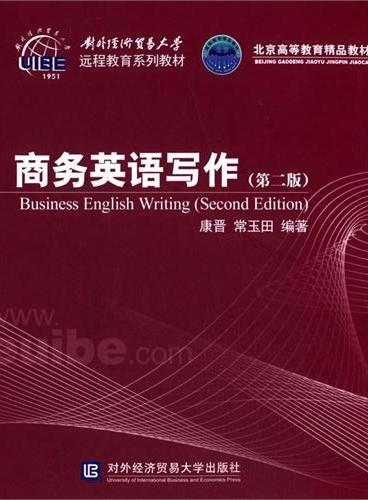 商务英语写作(第二版)