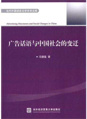 广告话语与中国社会的变迁