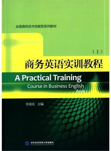 商务英语实训教程(上)