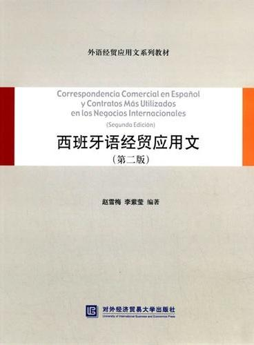 西班牙语经贸应用文(第二版)