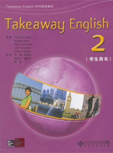 takeway English 2(学生用书)