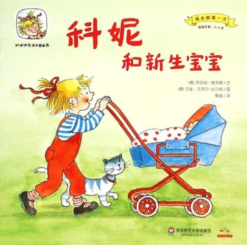 科妮快乐成长图画书 第1辑 成长的第一次·科妮和新生宝宝